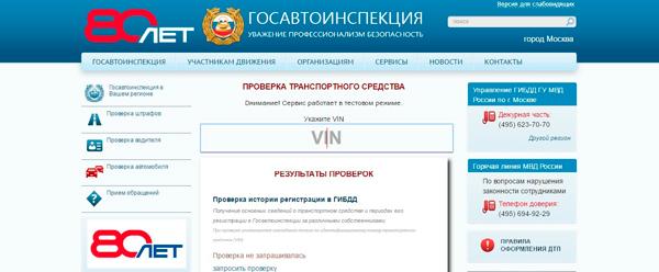 На сайте ГАИ введите VIN-код автомобиля